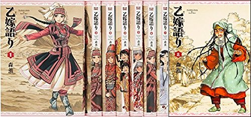 乙嫁語り コミック 1-8巻セット (ビームコミックス)の詳細を見る