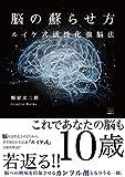 脳の蘇らせ方: ルイケ式活性化強脳法 (22世紀アート) [kindle版]