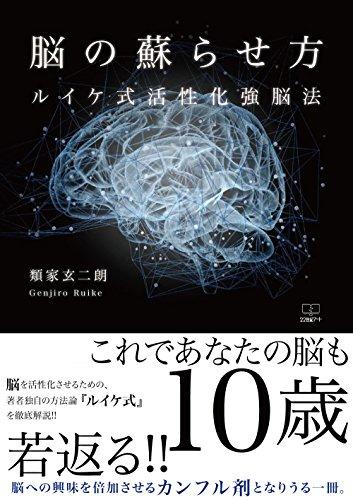 脳の蘇らせ方: ルイケ式活性化強...