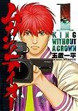 ムカンノテイオー 1 (ヤングガンガンコミックス)