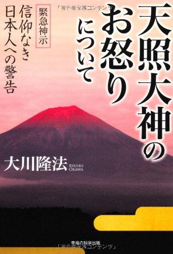 天照大神のお怒りについて―緊急神示信仰なき日本人への警告 (OR books)