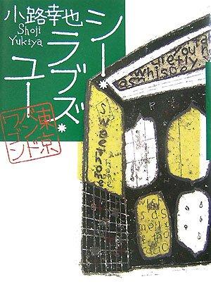 シー・ラブズ・ユー (2) (東京バンドワゴン)