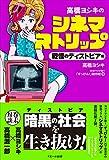 高橋ヨシキのシネマストリップ 戦慄のディストピア編 画像