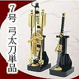 五月人形 道具 弓太刀7号