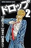 ドロップ 2 (少年チャンピオン・コミックス)