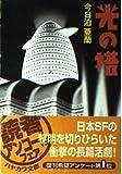 光の塔 (ハヤカワ文庫 JA 72)