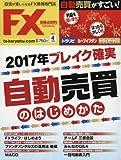 月刊FX攻略.COM(ドットコム) 2017年 04 月号 [雑誌]