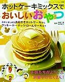 ホットケーキミックスでおいしいおやつ―子供たちがよろこぶお菓子がたくさん! (レディブティックシリーズ no. 2588)