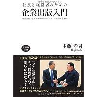 企業出版 企業出版入門 (~はじめて社長が本を出す入門シリーズ~)