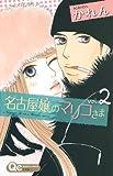 名古屋嬢のマリコさま 2 (クイーンズコミックス)