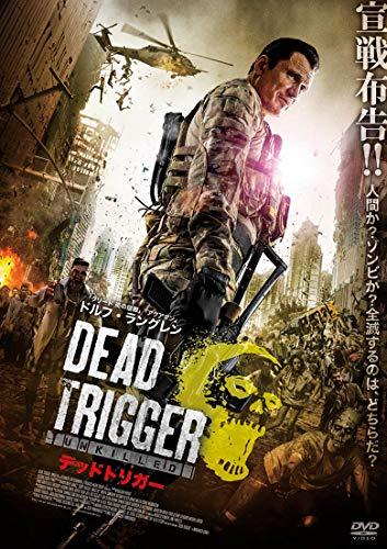 デッドトリガー [DVD]