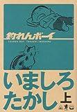 釣れんボーイ 上 (ビームコミックス文庫)