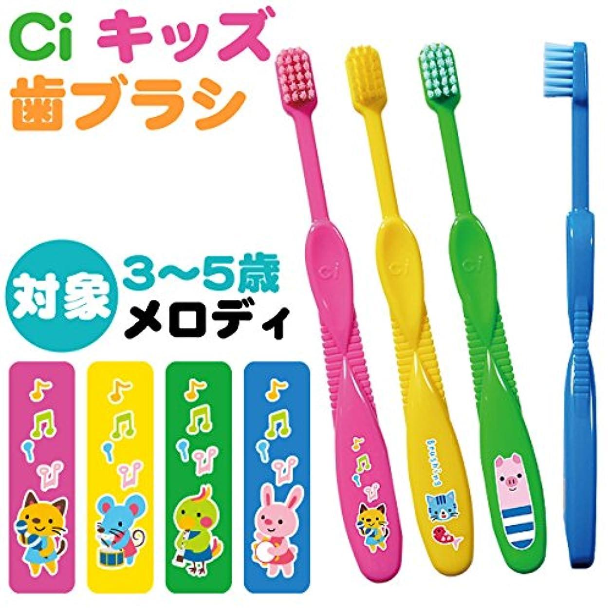 しっかりゴミ箱を空にする水分Ciキッズ歯ブラシ メロディ柄 4本