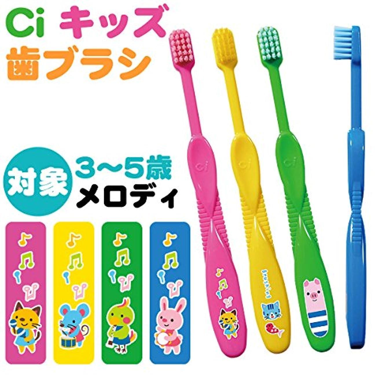 ウイルス場合セッションCiキッズ歯ブラシ メロディ柄 4本