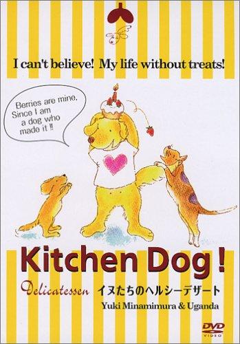 Kitchen Dog イヌたちのデザートレシピ [DVD]の詳細を見る