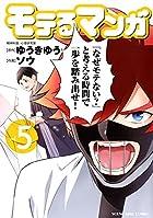 モテるマンガ 第05巻