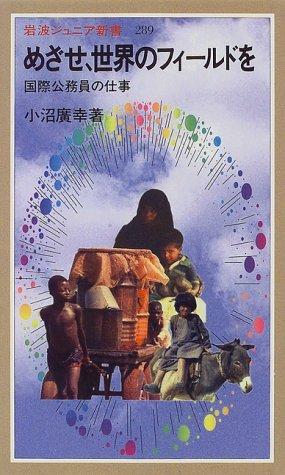 めざせ、世界のフィールドを―国際公務員の仕事 (岩波ジュニア新書)の詳細を見る