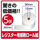【5巻セット】感熱紙レジロール レジスター紙幅80mm×巻直径80mm×芯内径12mm