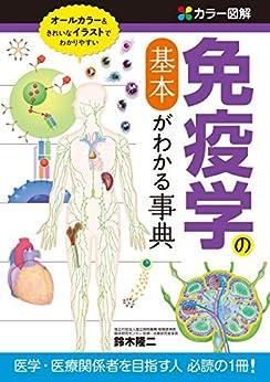 カラー図解 免疫学の基本がわかる事典 鈴木隆二