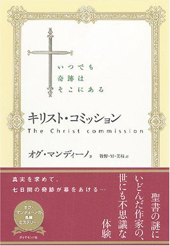 キリスト・コミッション―いつでも奇跡はそこにあるの詳細を見る
