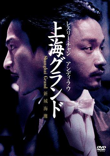 レスリー・チャン 上海グランド [DVD]