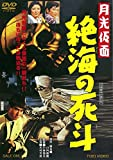 月光仮面 絶海の死斗[DVD]
