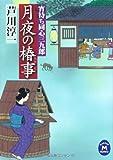 月夜の椿事―宵待ち同心三九郎 (学研M文庫) 画像