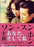 あなた、そして私 コレクターズBOX II [DVD]