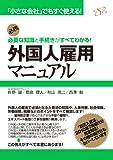 外国人雇用マニュアル 【マニュアルシリーズ】