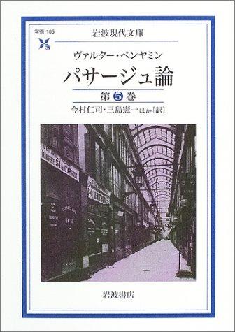 パサージュ論 (第5巻) (岩波現代文庫―学術)の詳細を見る