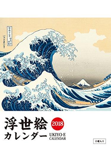 浮世絵カレンダー 2018 (インプレスカレンダー2018) 発売日