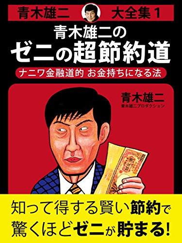 青木雄二大全集1 青木雄二のゼニの超節約道 【Kindle版】