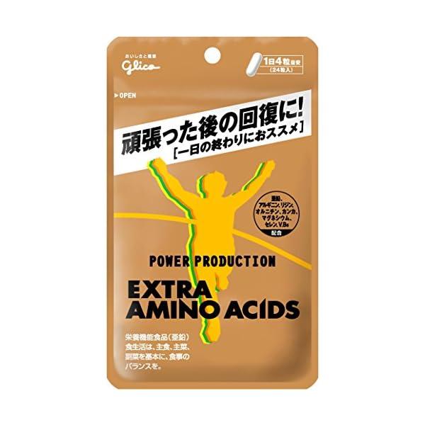 グリコ パワープロダクション エキストラ アミノ...の商品画像