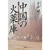 中国の火薬庫―新彊ウイグル自治区の近代史