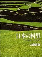 日本の村里―The spirit of Japan