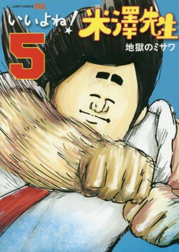 いいよね! 米澤先生 5 (ジャンプコミックス)