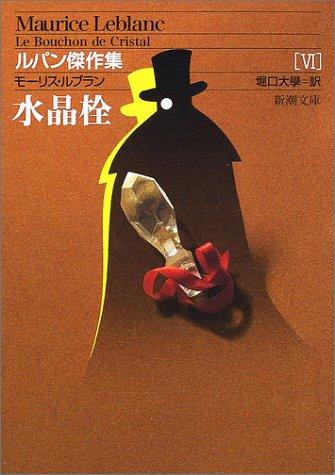 水晶栓―ルパン傑作集〈6〉 (新潮文庫)の詳細を見る