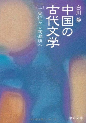 中国の古代文学〈2〉史記から陶淵明へ (中公文庫)の詳細を見る