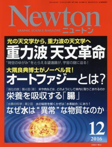 Newton(ニュートン) 2016年 12 月号 [雑誌]の詳細を見る