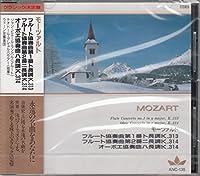 モーツァルト フルート協奏曲No.1/No.2他(クラシック決定盤シリーズ)