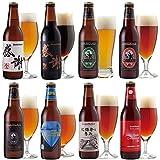 【 感謝ビール入クラフトビール8種8本飲み比べセット <秋冬限定アップルシナモンエール、世界一に輝いたIPAビール入> 】専用ロゴ箱入