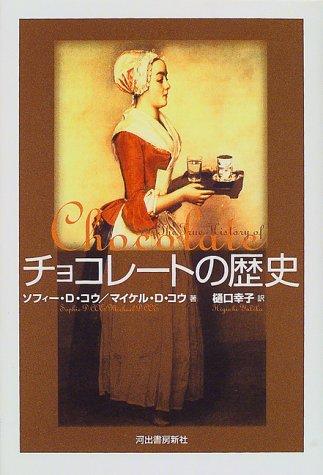 チョコレートの歴史の詳細を見る