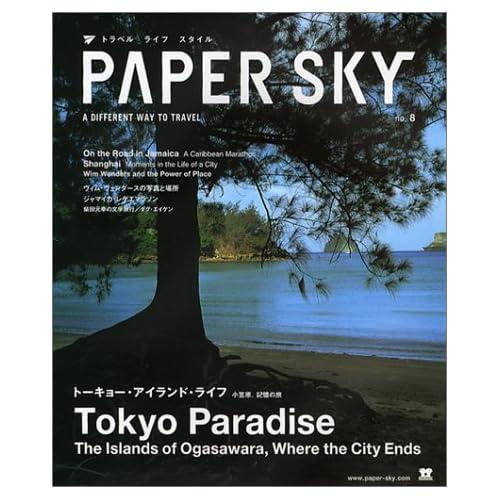 Paper sky (No.8)