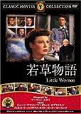 若草物語 [DVD] FRT-062