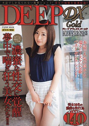 DEEP DX Gold (富士美ムック)
