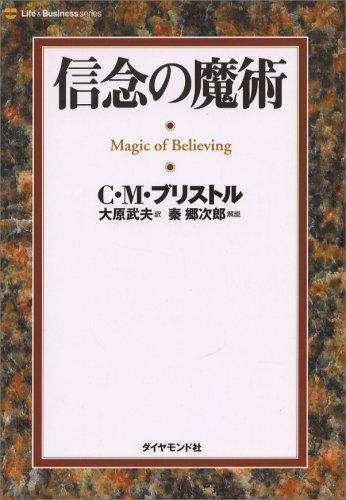 信念の魔術の詳細を見る