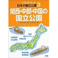 関西・中部・中国の国立公園 (イラストガイド日本の国立公園)