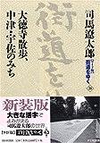 ワイド版 街道をゆく〈34〉大徳寺散歩、中津・宇佐のみち