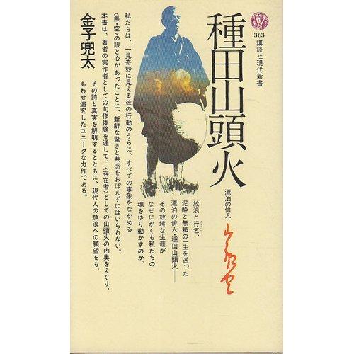 種田山頭火―漂泊の俳人 (講談社現代新書 363)の詳細を見る