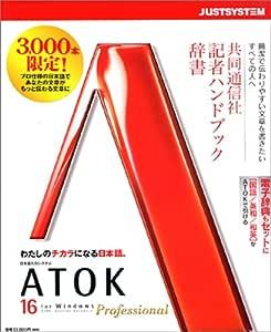 ATOK 16 for Windows Professional